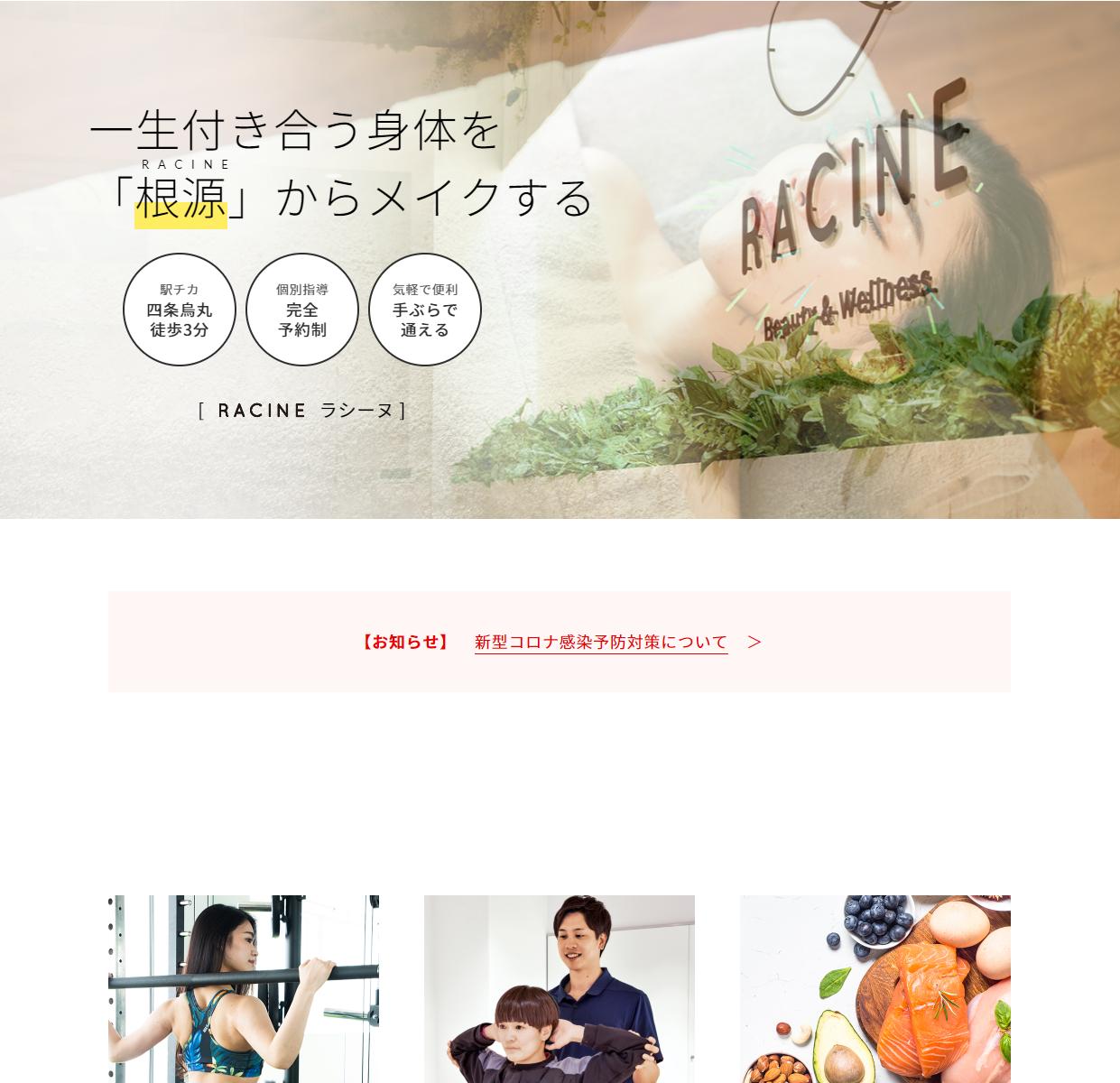 "<span class=""title"">RACINE(ラシーヌ)の口コミや評判</span>"