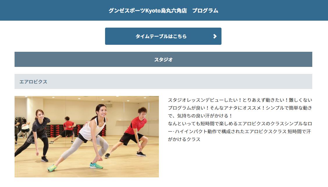 グンゼスポーツKyoto烏丸六角の画像