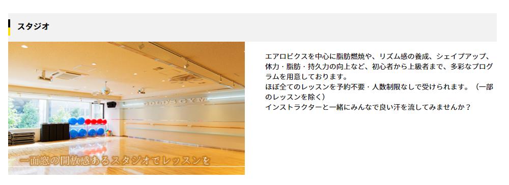 ゴールドジム京都烏丸の画像