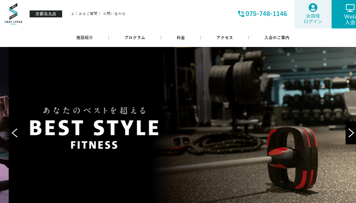 BEST STYLE FITNESS京都烏丸の画像
