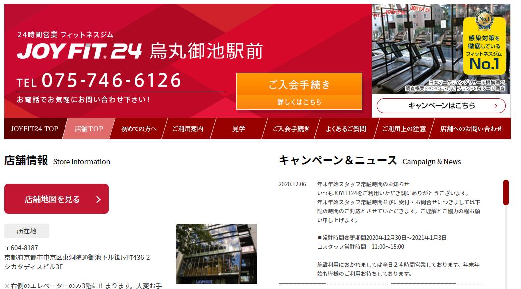 ジョイフィット烏丸御池駅前店の画像