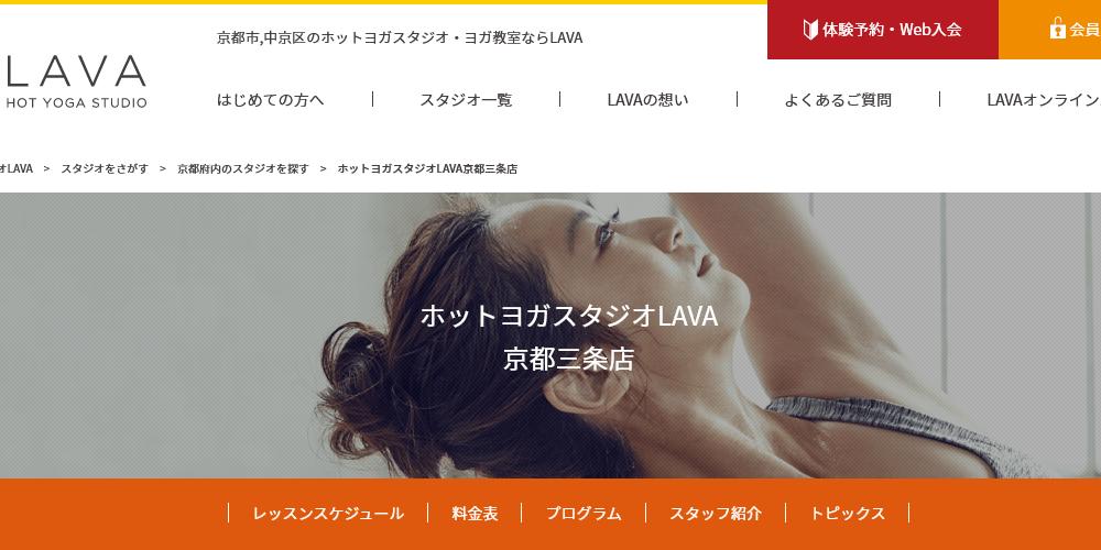 ホットヨガスタジオLAVA京都三条店の画像