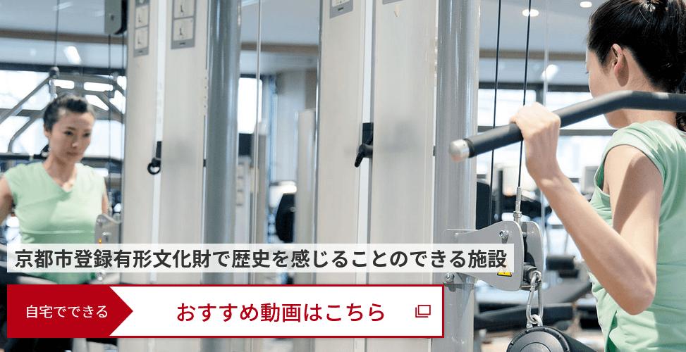 コナミスポーツクラブ京都丸太町の画像